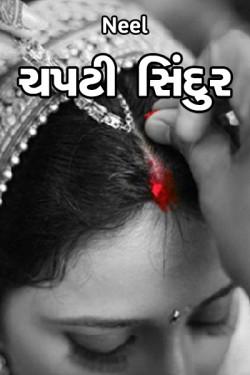 ચપટી સિંદુર  દ્વારા Neel in Gujarati