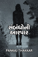 સંબંધો ની આરપાર  by PANKAJ in Gujarati