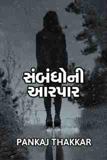 PANKAJ THAKKAR દ્વારા Sambandho ni aarpaar ગુજરાતીમાં