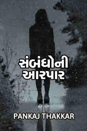 સંબંધો ની આરપાર by PANKAJ THAKKAR in Gujarati