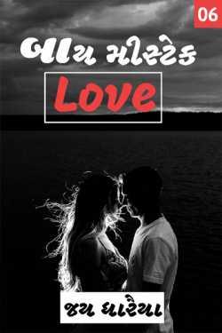 By mistake love - 6 by Jay Dharaiya in Gujarati