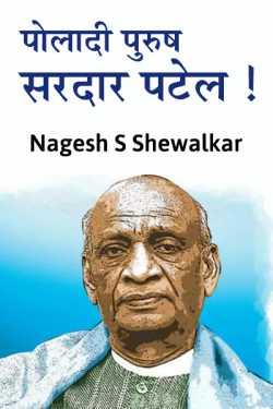 Poladi Purush - Sardar Patel by Nagesh S Shewalkar in Marathi