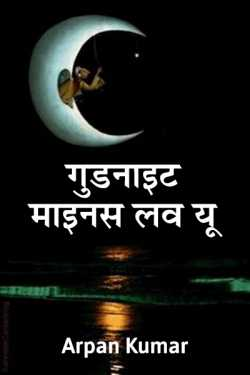 Goodnight Minus Love you by Arpan Kumar in Hindi