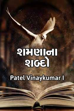 Shamna shabdo by Patel Vinaykumar I in Gujarati