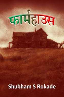 Farmhouse - 1 by Shubham S Rokade in Marathi