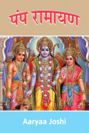 Pump ramayan by Aaryaa Joshi in Marathi