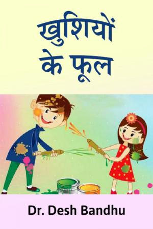 खुशियों के फूल बुक Dr.Desh bandhu द्वारा प्रकाशित हिंदी में