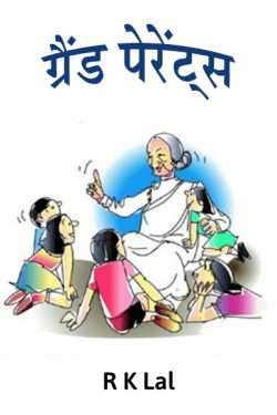 Grand parents by r k lal in Hindi