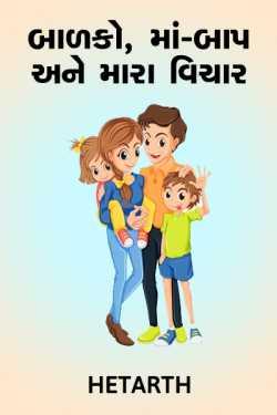Badako, Maa, Baap ane mara vichar by Hetarth Somani in Gujarati