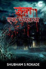जत्रा एक भयकथा  by Shubham S Rokade in Marathi