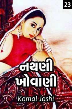 Nathani khovani - 23 by Komal Joshi Pearlcharm in Gujarati