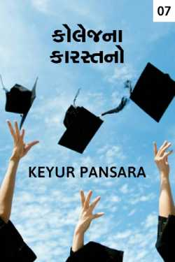 College na karastano - 7 by Keyur Pansara in Gujarati