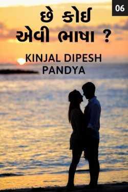 Chhe koi aevi bhasha ??- 6 by Kinjal Dipesh Pandya in Gujarati