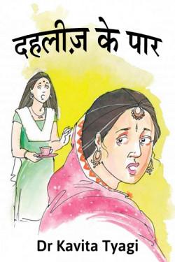 दहलीज़ के पार  by Dr kavita Tyagi in Hindi