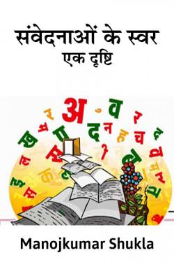 Sanvednao ke swar : ek drashti - 1 by Manoj kumar shukla in Hindi
