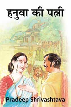 हनुवा की पत्नी  by Pradeep Shrivastava in Hindi