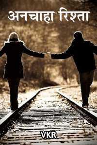 अनचाहा रिश्ता (पहला दिन)