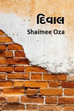 Deewal - 1 by Shaimee oza Lafj in Gujarati