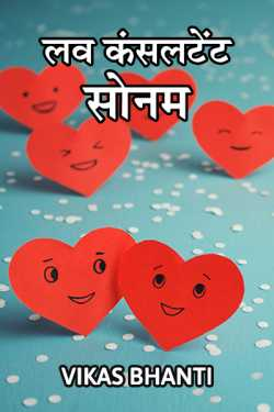 Love consultant sonam by VIKAS BHANTI in Hindi