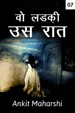 wo ladki - ghinn by Ankit Maharshi in Hindi