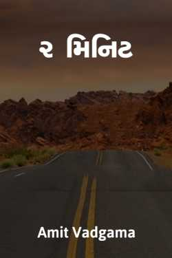 2 Minit by Amit vadgama in Gujarati