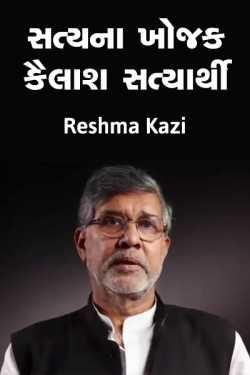 #Steel's Khani Kailash Satyarthi # GreatIndianStories by Reshma Kazi in Gujarati