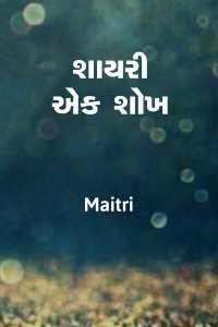 Shayari - ek shokh
