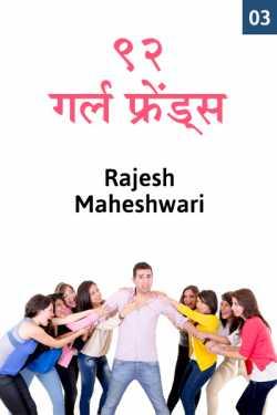 92 girlfriends - 3 by Rajesh Maheshwari in Hindi