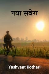नया सवेरा - (सवेरे का सूरज)  द्वारा  Yashvant Kothari in Hindi