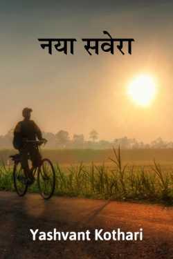 नया सवेरा - (सवेरे का सूरज) बुक Yashvant Kothari द्वारा प्रकाशित हिंदी में