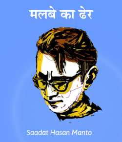 Malbe Ka dher by Saadat Hasan Manto in Hindi