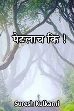 Petalach ki by suresh kulkarni in Marathi