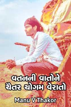 Vatan ni vaato ne chaiter chogam verato by Manu v thakor in Gujarati
