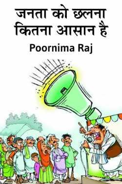 rajnitik vyangya by Poornima Raj in Hindi