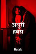 Balak lakhani द्वारा लिखित  अधूरी हवस बुक Hindi में प्रकाशित