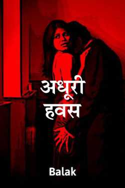 adhuri havas by Balak lakhani in Hindi