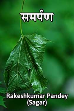 Samrpan by Rakesh kumar pandey Sagar in Hindi