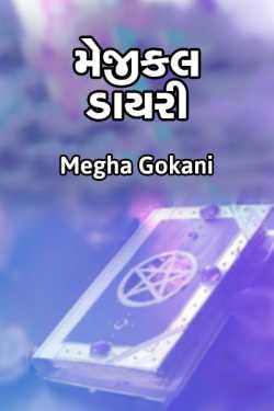 Magical Dairy by Megha gokani in Gujarati
