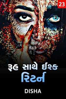 Ruh sathe ishq return - 23 by Disha in Gujarati