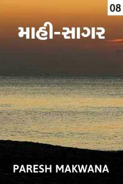 Mahi-Sagar (Part-8) by Paresh Makwana in Gujarati