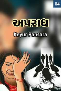Apradh - 4 by Keyur Pansara in Gujarati