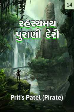 miracle old temple - 14 by Prit's Patel (Pirate) in Gujarati