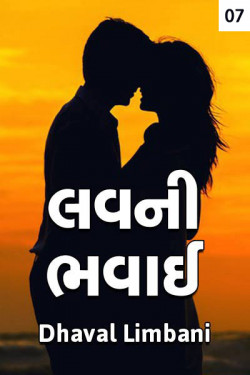 Love Ni Bhavai - 7 by Dhaval Limbani in Gujarati