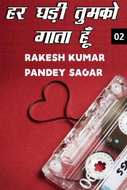 Har ghadi tumko gaata hoon- 2 by Rakesh kumar pandey Sagar in Hindi