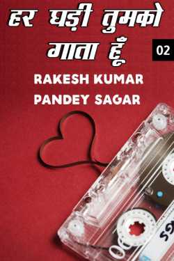 Har ghadi tumko gaata hoon- 2 by Rakesh Kumar Pandey Sagar in Hindi