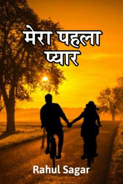 Mera pehla pyar by Rahul Sagar in Hindi