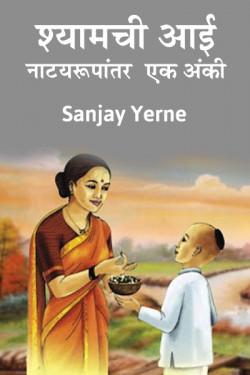 Shyamchi aai  playact by Sanjay Yerne in Marathi