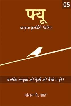Few- Find eternity within - 5 by Sanjay V Shah in Hindi