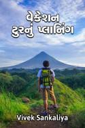 Vivek Sankaliya દ્વારા વેકેશન ટુર નું પ્લાનિંગ ગુજરાતીમાં