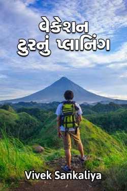 Vacation tour nu planing by Vivek Sankaliya in Gujarati